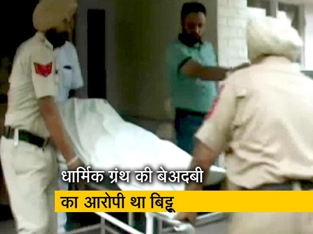 Videos : पंजाब की जेल में आरोपी की हत्या पर बवाल