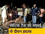 Video : गुजरात के वडोदरा में दम घुटने से 7 लोगों की मौत