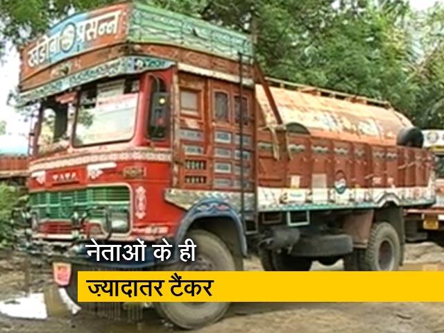 Videos : महाराष्ट्र में 6000 से ज़्यादा टैंकर, मराठवाड़ा कैसे बुझाए अपनी प्यास?