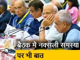 Videos : नीति आयोग की बैठक में बोले पीएम मोदी, '2024 तक लक्ष्य हासिल करना है'