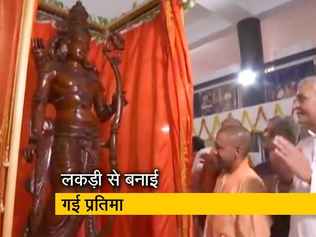 Videos : अयोध्या में भगवान राम की 7 फुट की प्रतिमा का अनावरण