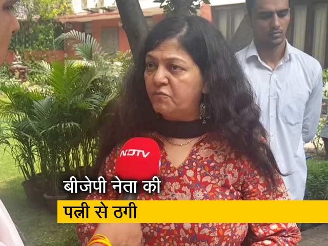 Video : ठक-ठक गैंग की ठगी का शिकार हुईं बीजेपी नेता की पत्नी