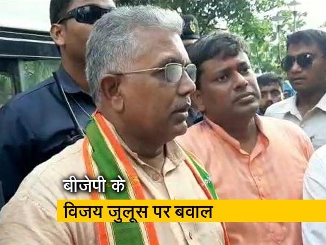 Video : पश्चिम बंगाल में विजय जुलूस की इजाजत न मिलने पर पुलिस से भिड़े बीजेपी कार्यकर्ता