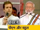 Videos : विदेश यात्रा से पहले केरल पहुंचे पीएम, राहुल गांधी ने वायनाड से साधा निशाना