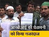 Video : बेंगलुरु में हलाल बैंक घोटाला : RBI की चेतावनी को राज्य सरकार ने किया नजरंदाज