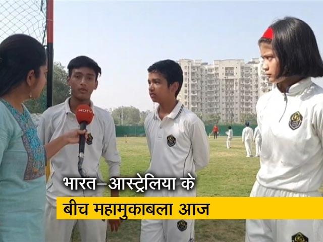 Videos : वर्ल्ड कप में भारत-आस्ट्रेलिया के बीच मुकाबले पर युवाओं की राय