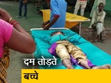 Video : पूरे बिहार में चमकी बुखार से अब तक 130 बच्चों की मौत