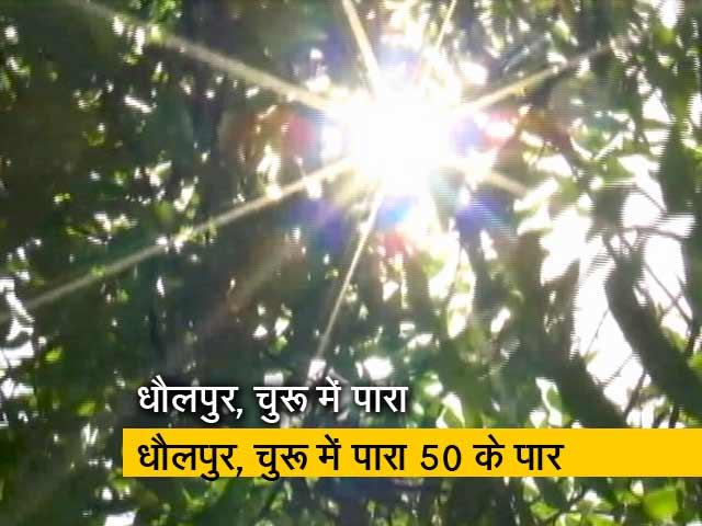 Videos : राजस्थान में भीषण गर्मी, कुछ जिलों में पारा 50 डिग्री के पार