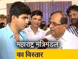 Video : महाराष्ट्र कैबिनेट में मंत्री बनाए गए पूर्व कांग्रेस नेता विखे पाटिल, कहा- विपक्ष के हर सवाल के लिए हैं तैयार