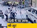 Video : दिल्ली में आढ़ती को गोली मारकर 18 लाख लूट ले गए बाइक सवार बदमाश