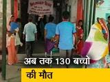Video : बिहार में अब तक 130 बच्चों की मौत, सीएम नीतीश ने मानी डॉक्टरों की कमी की बात