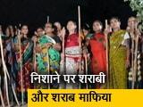 Video : रायपुर में शराबियों को सुधारने की मुहिम में जुटीं 'लेडी सिंघम'