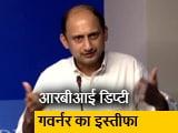 Video : RBI डिप्टी गवर्नर ने कार्यकाल पूरा होने से 6 महीने पहले ही दिया इस्तीफा