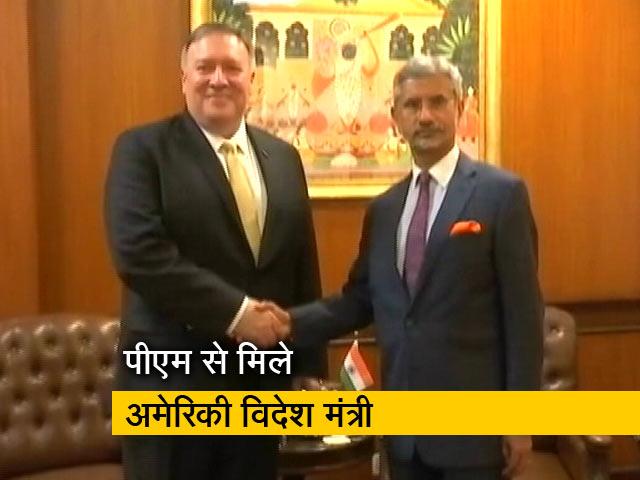 Video : अमेरिकी विदेश मंत्री माइक पोम्पियो ने पीएम मोदी और विदेश मंत्री से की मुलाकात