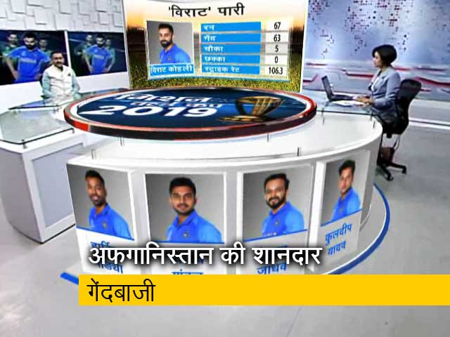 Videos : अफगानिस्तान के खिलाफ 50 ओवर में 224 रन ही बना पाई टीम इंडिया