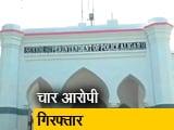 Video : अलीगढ़ मासूम हत्या मामले में 4 आरोपी हुए गिरफ्तार