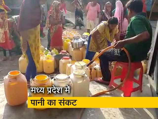 Videos : महाराष्ट्र की तरह पानी की कमी से जूझ रहा मध्य प्रदेश