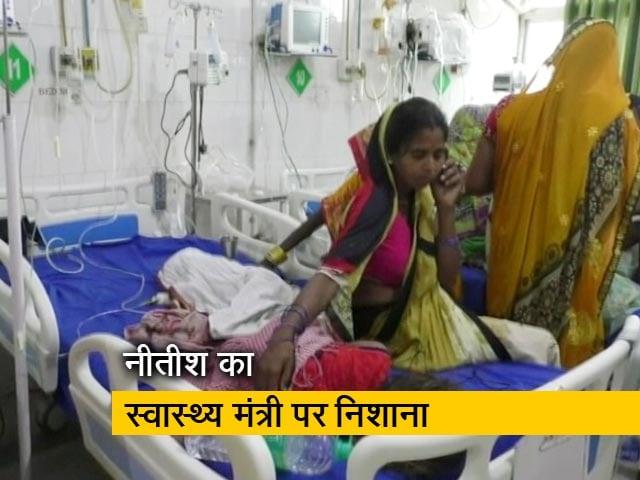 Videos : बिहार में दिमागी बुखार का क़हर, अब तक 67 बच्चों की मौत
