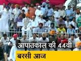 Video : आपातकाल की 44वीं बरसी पर ममता ने साधा केंद्र पर निशाना, जावड़ेकर ने किया पलटवार
