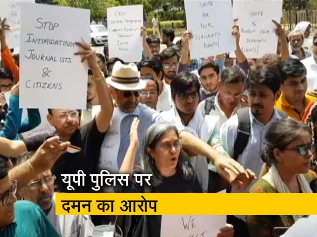 Video : तीन पत्रकारों की गिरफ्तारी को लेकर पत्रकारों ने किया प्रदर्शन
