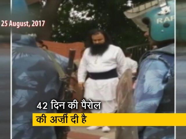 Videos : पैरोल पर जेल से बाहर आ सकता है गुरमीत राम रहीम