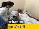 Video : मुंबई में अस्पताल में भर्ती हुए श्रीमंत पाटिल, बागी होने की अटकलें तेज
