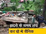 Video : हिमाचल के सोलन में बड़ा हादसा, इमारत ढहने से 2 लोगों की मौत, सेना के जवान भी फंसे