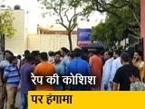 Videos : नाबालिग से दुष्कर्म के बाद जयपुर में तनाव , इंटरनेट सेवा बंद