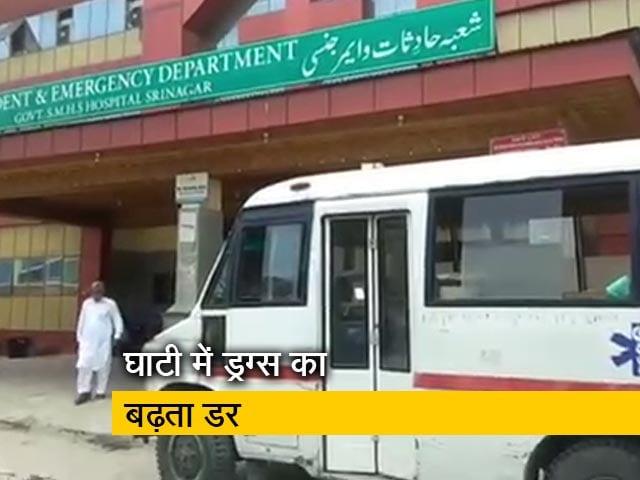 Videos : जम्मू-कश्मीर में बढ़ रहा ड्रग्स का कारोबार