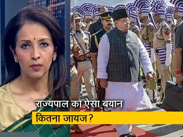 Videos : प्राइम टाइम: जम्मू-कश्मीर के राज्यपाल के बयान पर बवाल