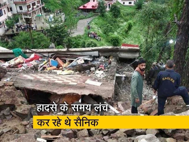 Videos : हिमाचल के सोलन में बड़ा हादसा, इमारत ढहने से 2 लोगों की मौत, सेना के जवान भी फंसे