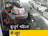 Video : दो बाइक सवारों ने की बुजुर्ग महिला से लूटपाट, CCTV फुटेज आया सामने