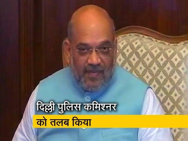 Video : चांदनी चौक मामले को लेकर एक्शन में गृहमंत्री अमित शाह