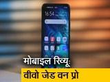 Video : सेल गुरु: कैसा है Vivo का नया स्मार्टफोन Z1 Pro