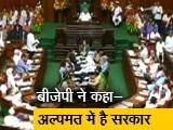 Video : कर्नाटक में जेडीएस-कांग्रेस सरकार का आज होगा फ्लोर टेस्ट