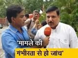 Video : रायबरेली सड़क दुर्घटना मामले की उच्चस्तरीय जांच हो - संजय सिंह