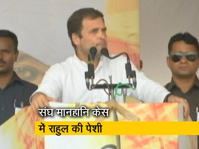 Videos : कांग्रेस अध्यक्ष पद छोड़ने के बाद अगले 9 दिन में 4 अदालतों के चक्कर काटेंगे राहुल गांधी