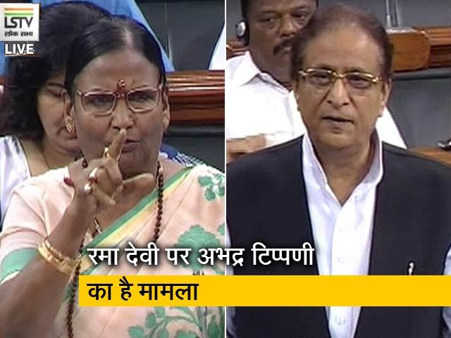 Videos : सांसद रमा देवी को लेकर की गई टिप्पणी पर आजम खान ने मांगी माफी