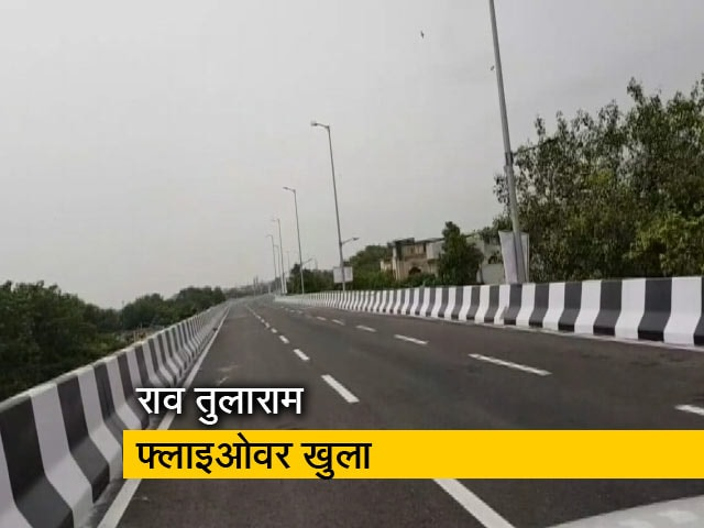 Videos : दिल्ली: 6 डेडलाइन पार होने के बाद हुआ राव तुलाराम फ्लाइओवर का उद्घाटन