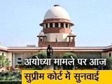 Video : अयोध्या मामले पर आज सुप्रीम कोर्ट में सुनवाई