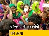 Video : सोनभद्र: जमीन विवाद के चलते दबंगों ने की 10 लोगों की हत्या