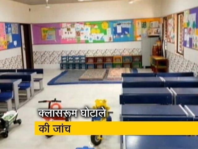 Videos : ACB को मिला दिल्ली में क्लासरूम घोटाले की जांच का जिम्मा