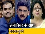 Video : खबरों की खबर: कांग्रेस विधायक नितेश राणे ने इंजीनियर के साथ की बदसलूकी