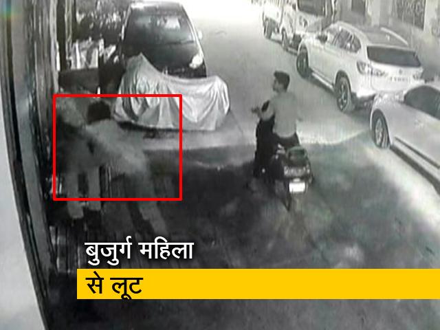 Videos : दो बाइक सवारों ने की बुजुर्ग महिला से लूटपाट, CCTV फुटेज आया सामने