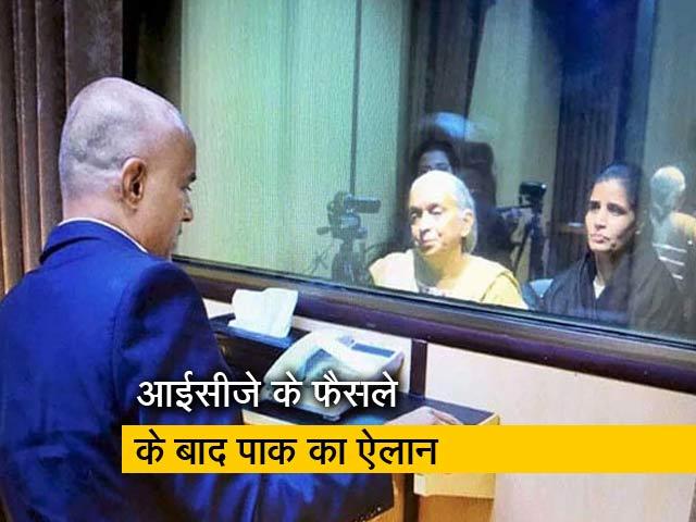 Videos : कुलभूषण जाधव को पाकिस्तान देगा कांस्युलर एक्सेस
