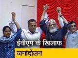 Videos : EVM के खिलाफ 9 अगस्त को प्रदर्शन करेंगे महाराष्ट्र के विरोधी दल