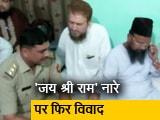 Video : जय श्री राम के नारे नहीं लगाए तो बच्चों की कर दी पिटाई