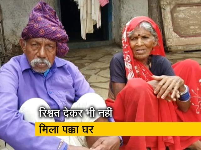 Videos : बकरियां बेचकर दी रिश्वत, फिर भी नहीं मिला पीएम आवास योजना के तहत घर