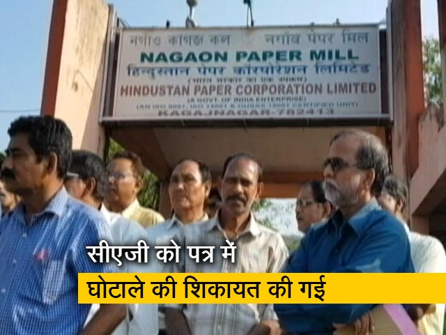 Videos : रवीश कुमार का प्राइम टाइम : हिंदुस्तान पेपर कॉर्पोरेशन में करोड़ों का घोटाला?