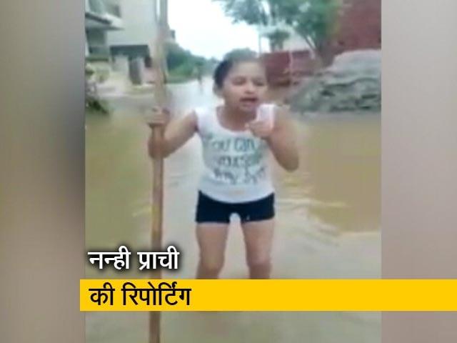 Videos : बारिश के बीच नन्ही प्राची की दिलचस्प रिपोर्टिंग